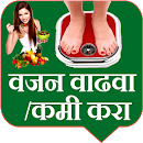 Marathi Weight Loss Gain Tips v 1.0 app icon