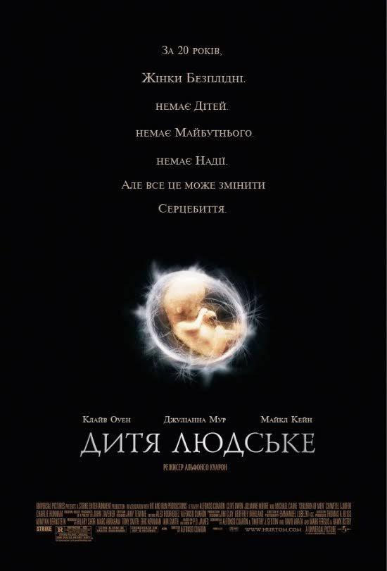 Дитя людське 2006