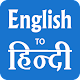 Hindi English Translator - English Dictionary Download on Windows