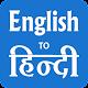 Hindi English Translator - English Dictionary Download on Windows