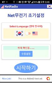 JhinApss Net Radio 무전기 ( 워키토기 HAM 무선통신) - náhled