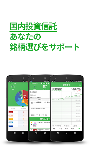 「answer」資産運用における銘柄選びサポートアプリ