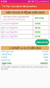 Download 7th Pay Calculator Maharashtra APK latest version app for