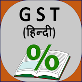 Gst Bill in Hindi