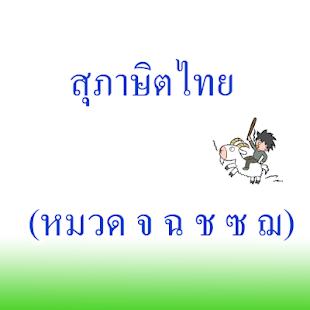 สุภาษิตไทย หมวด จ ฉ ช ซ ฌ - náhled