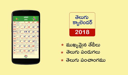 Telugu Calendar 2018 Telugu Panchangam - náhled