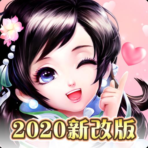 神鵰俠侶2020-金庸正版授權