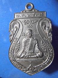 เคาะเดียวเหรียญหลวงพ่อรอด(เสือ) วัดประดู่ทรงธรรม อยุธยา ที่ร ะลึกงานกตัญญู ปี38