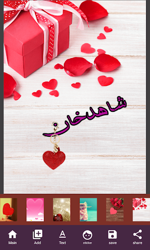 Stylish Urdu Name Art  screenshots 4