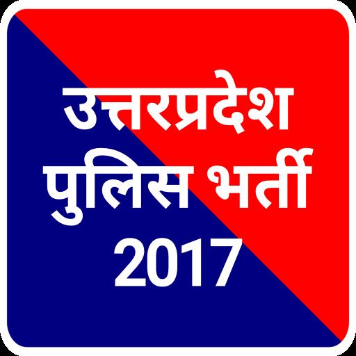 UP Police Bharti 2017