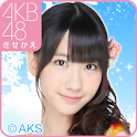 AKB48きせかえ(公式)柏木由紀-SI- icon