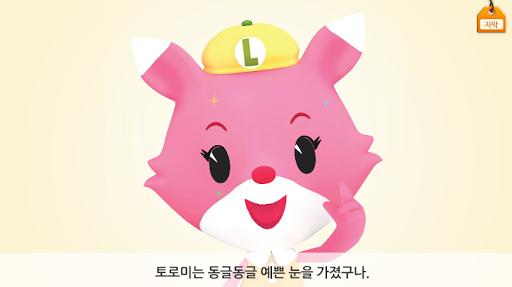 루미키즈 : 리더십동화02 (무료)|玩教育App免費|玩APPs