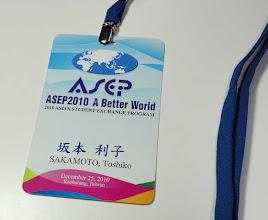 Photo: ASEP識別證夾帶套