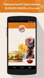 BURGER KING- screenshot thumbnail