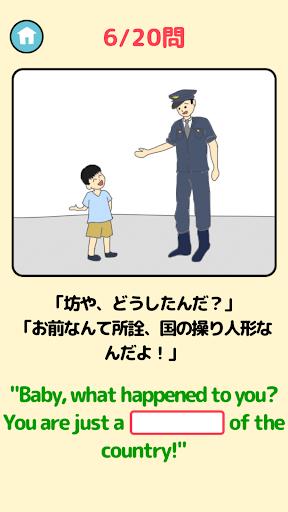おバカな英会話 - クレイジーすぎる無料の英語クイズ ゲーム - 1.0.4 screenshots 2