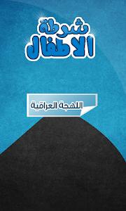شرطة الاطفال العراقي screenshot 1