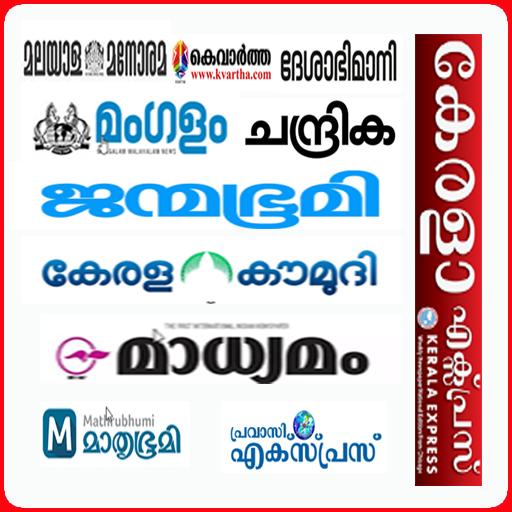 Malayalam News Papers - التطبيقات على Google Play