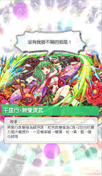 Crash Fever:色珠消除RPG遊戲 APK screenshot thumbnail 19