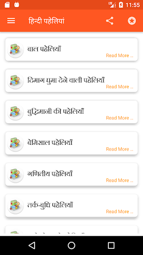 Download 1000+ Paheliyan in Hindi APK latest version App by