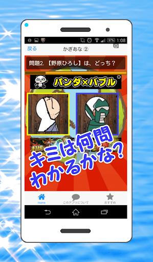 無料娱乐Appのアニメカギ穴クイズforクレヨンしんちゃんver.|記事Game
