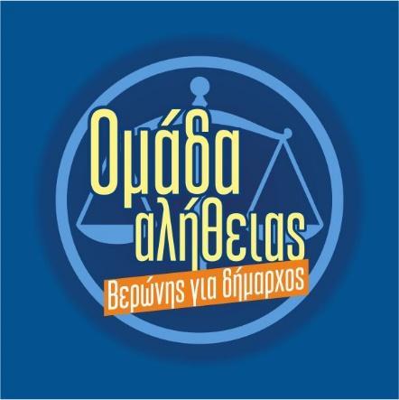 C:\Users\nikos1974\Pictures\omada alitheias logo.jpg