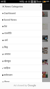 ImageKhabar News Android Apps- screenshot thumbnail