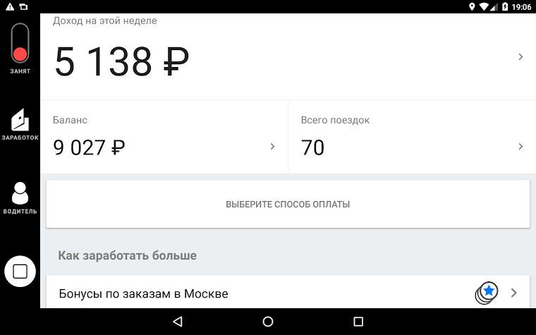 Таксометр — работа водителем в такси Screenshot