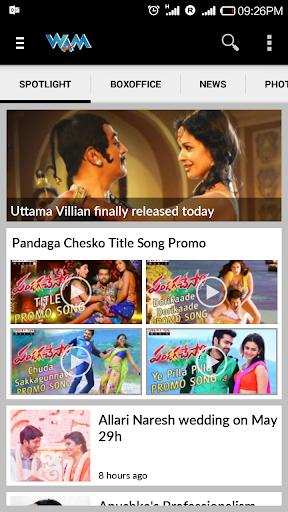 What A Movie - Telugu Movies