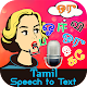 Download Tamil Speech To Text Converter For PC Windows and Mac