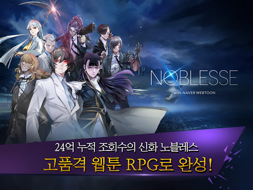 Noblesse with NAVER WEBTOON