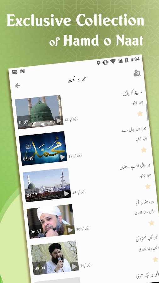 Iqra Islamic Portal- screenshot