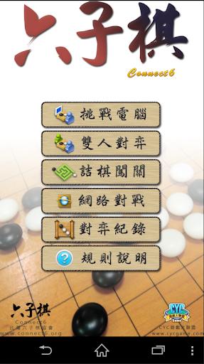 六子棋 Connect6