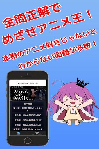 キンアニ『Dance with Devilsダンデビver』
