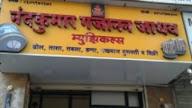 Nandkumar G Jadhav photo 1