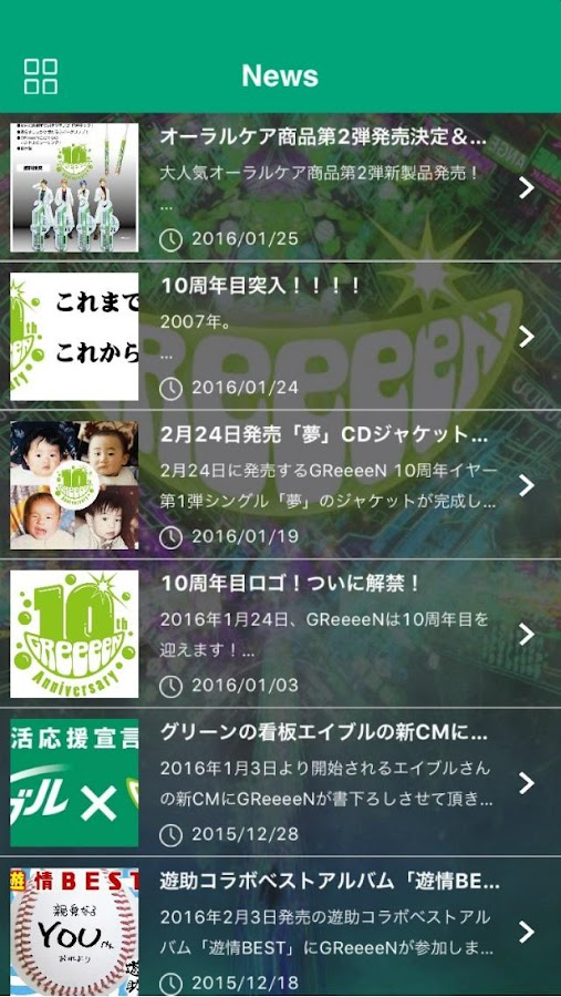 GReeeeN- screenshot