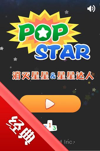 Addictive Pop Star中文版消灭星星 星星达人
