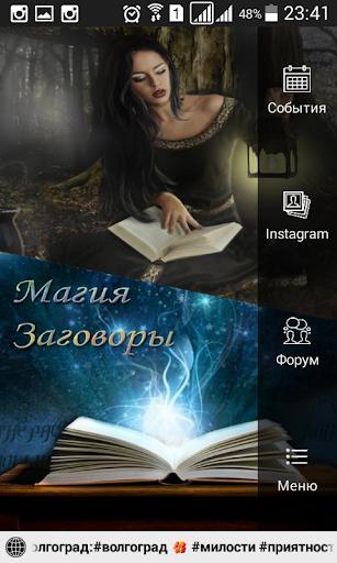 Заговоры и Магия