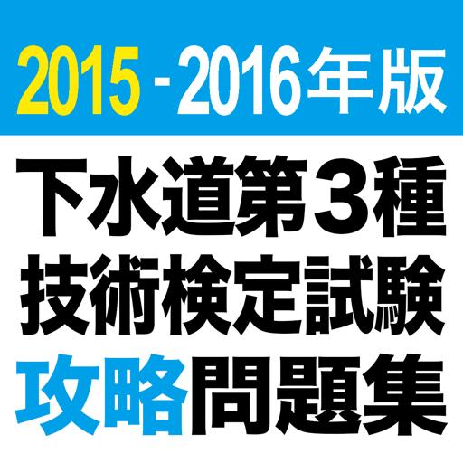 2015-2016 下水道第3種技術検定試験 問題集アプリ