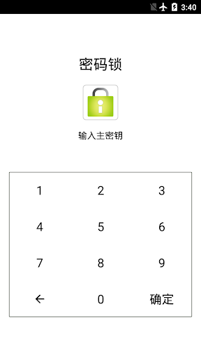 密码锁 - Password Locker