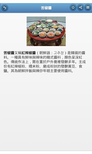 玩免費書籍APP|下載调味料 app不用錢|硬是要APP