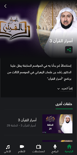 Rotana.net screenshots 4