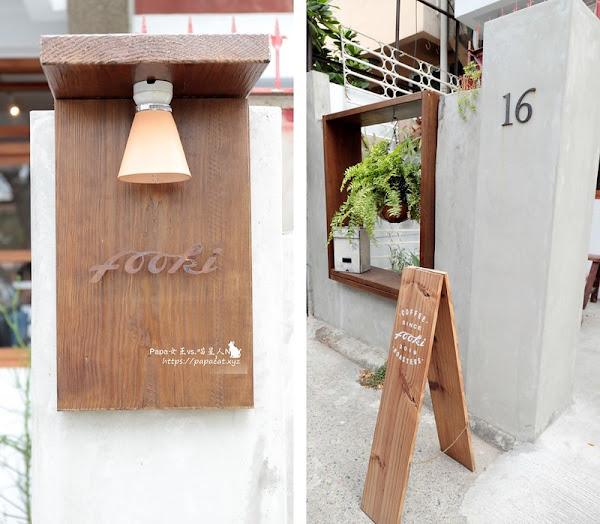 Fooki Coffee Roasters -黎明新村內的老宅系咖啡館 甜點手工布丁很迷人