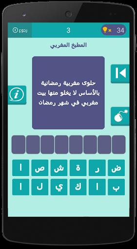 وصلة مغربية (بدون انترنت)|玩拼字App免費|玩APPs