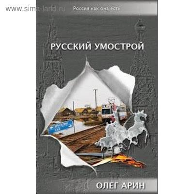 Русский умострой. Арин Олег