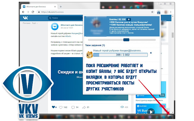 VKV - Накрутка просмотров вконтакте