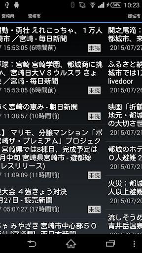 玩免費新聞APP|下載宮崎県のニュース app不用錢|硬是要APP