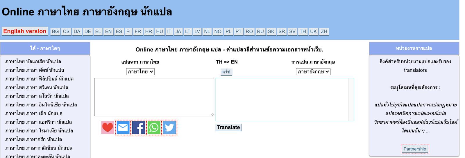 รวม 8 เว็บแปลภาษา ที่ดีไม่แพ้ Google Translate!