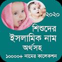 শিশুদের সুন্দর ইসলামিক নাম ও অর্থ Baby Name 2020 icon