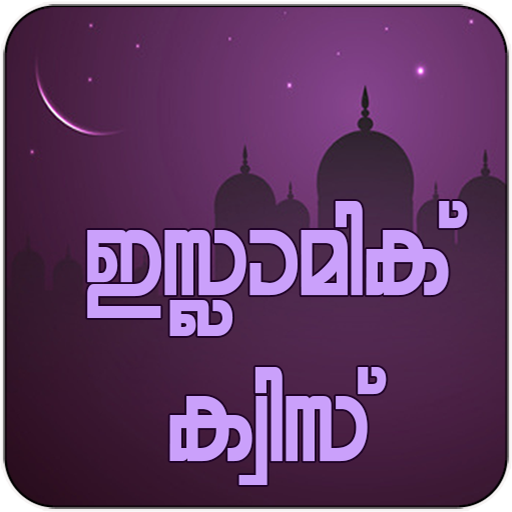 Malayalam Islamic Quiz - Apps on Google Play