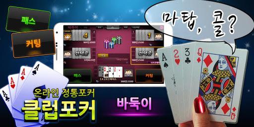 클럽 포커 -바둑이 7 Poker 하이로우